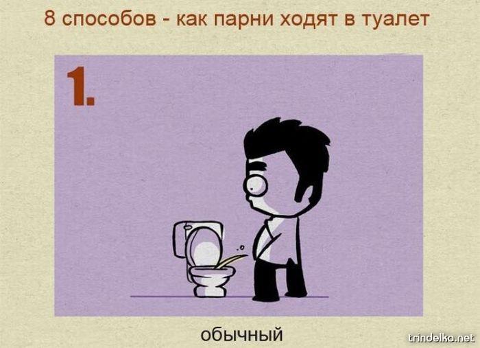 Почему мужчина ходит часто в туалет писать