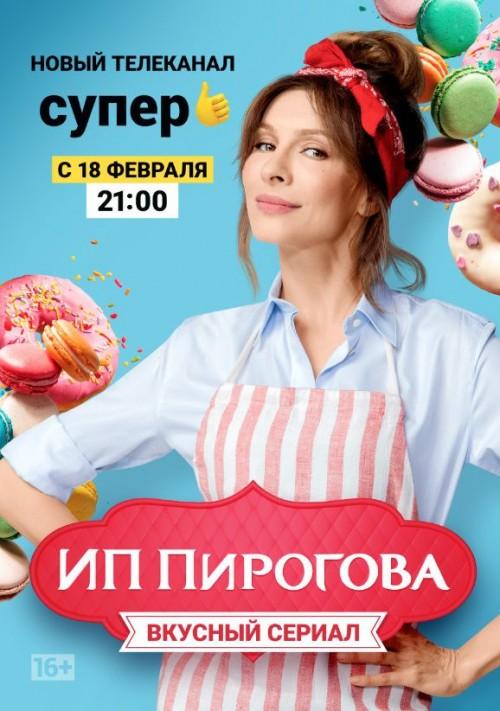 1554237558-73503728-ip-pirogova-tryserial.com.jpg