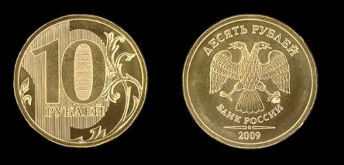 10_rubles_new_design.jpg.png