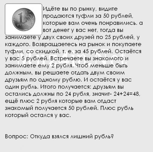 почистить фетровую загадка про рубль который остался ответ на загадку всех